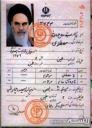 شناسنامه امام خمینی