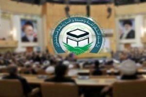 بیانیه پایانی کنفرانس بینالمللی وحدت اسلامی