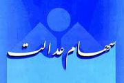 چهکسانی تا پایان بهمن سهام عدالت میگیرند؟