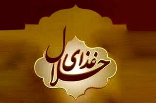 شرایط غذاهای حلال از زبان قرآن