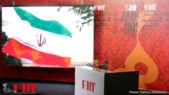 معرفی برگزیدگان سیوهشتمین جشنواره جهانی فیلم فجر در مراسم اختتامیه