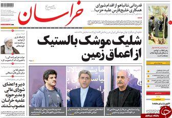 از شلیک موشک بالستیک سپاه تا تلاقی نگاه ها در خبرگان!