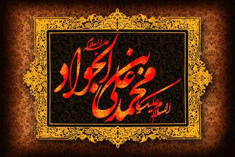 آیا می دانید چرا امام جواد(ع) را باب المراد مینامند؟