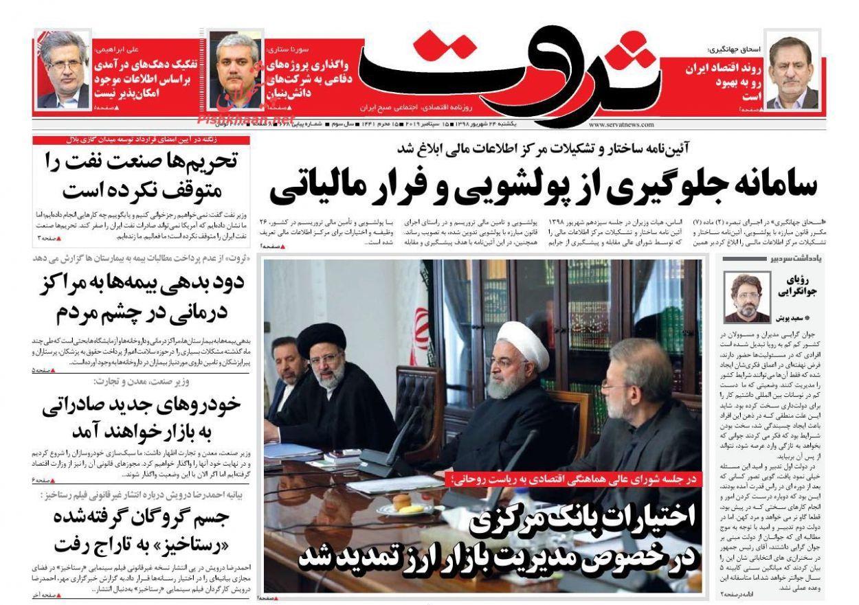 عناوین اخبار روزنامه ثروت در روز یکشنبه ۲۴ شهريور :