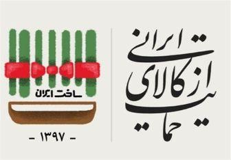کاهش هزینه تولید راهبرد حمایت از کالای ایرانی