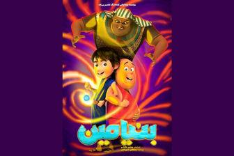 انیمیشن ایرانی «بنیامین» به سینماها می آید/ فیلم