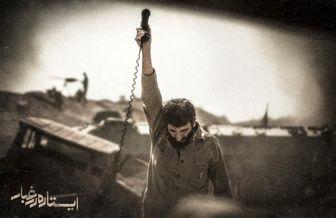 «ایستاده در غبار» وارد شبکه نمایش خانگی میشود