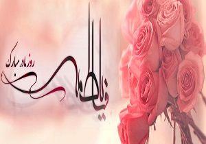 چرا میلاد حضرت زهرا (س)، روز زن است؟