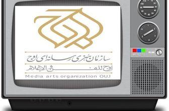 تبریک رئیس بسیج رسانه ملی به رئیس سازمان اوج