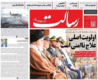 از هشدار رهبری تا پشت صحنه آشوب های عراق و لبنان/ پیشخوان
