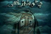 انیمیشن ایرانی در راه جشنواره معتبر ژاپنی