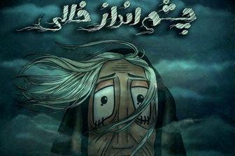 انیمیشن ایرانی نامزد بهترین انیمیشن جشنواره آمریکایی