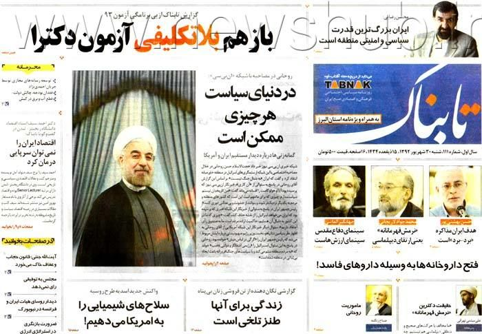 http://www.mashreghnews.ir/files/fa/news/1392/6/30/407922_653.jpg