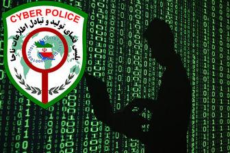 شگرد جدید مجرمان سایبری