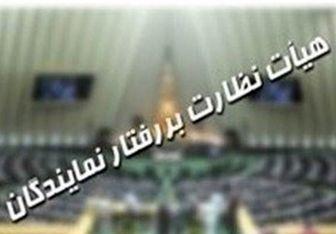 بررسی ۴۳ پرونده در هیئت نظارت بر رفتار نمایندگان مجلس