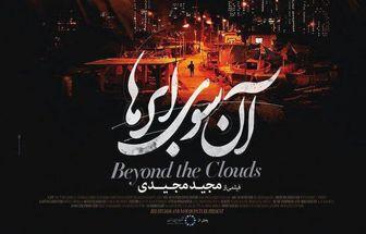 """نسخه دوبله شده فیلم """"مجید مجیدی"""" اکران می شود"""