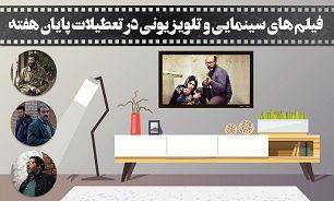 فیلمهای سینمایی تلویزیون در 18 بهمن