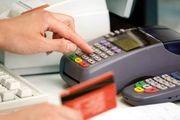 مخالفت مجلس یازدهم با مالیات بر تراکنش های بانکی
