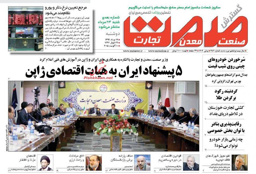 عناوین اخبار روزنامه گسترش صمت در روز دوشنبه ۱۹ مرداد ۱۳۹۴ :