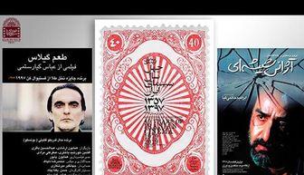 اکران 2 فیلم محبوب و نوستالژیک سینمای ایران در موزه سینما