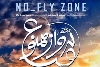 «منطقه پرواز ممنوع»؛ فیلمی جذاب برای دهه هشتادیها