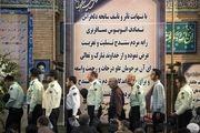 مجلس ترحیم جانباختگان حادثه سنندج/ عکس
