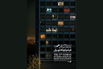 تعویق اکران آثار جشنواره فیلم کوتاه تهران به علت کرونا