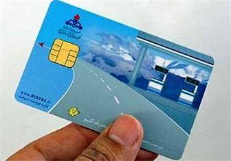 کارت سوخت برگشتی 3 ماه در پست نگهداری میشود